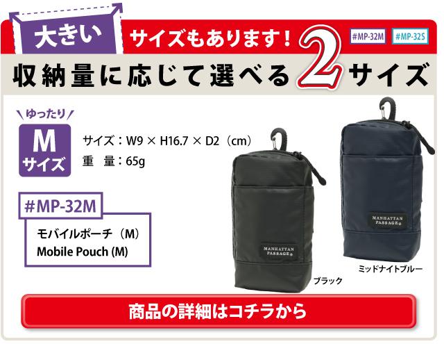 MP-32MSサイズ比較