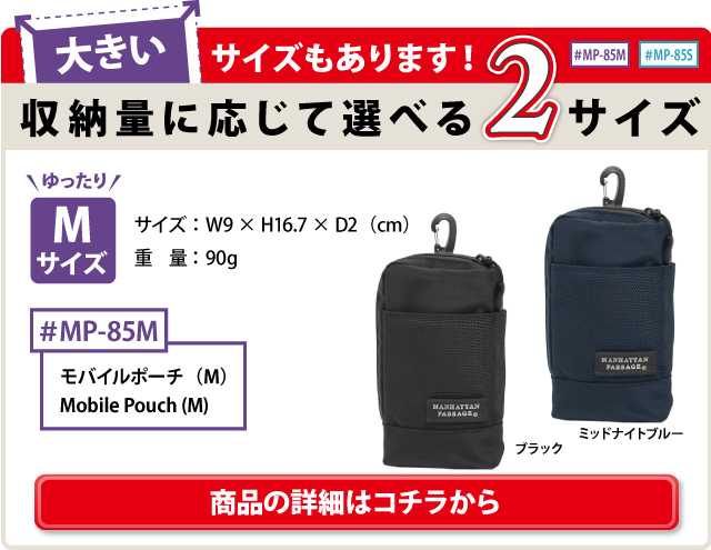 MP-85MSサイズ比較