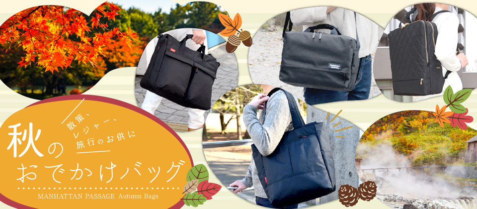 秋のおでかけバッグ