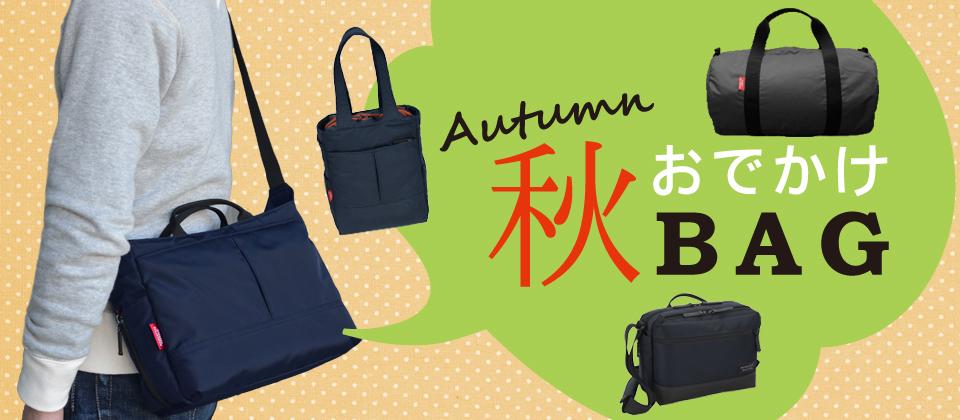 秋の行楽の鞄