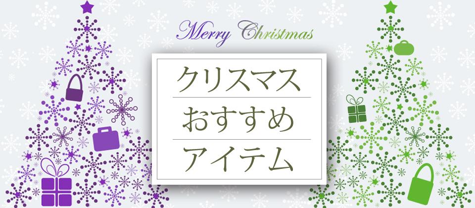 クリスマスギフトおすすめ