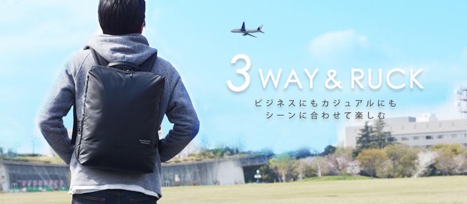 3way&リュック