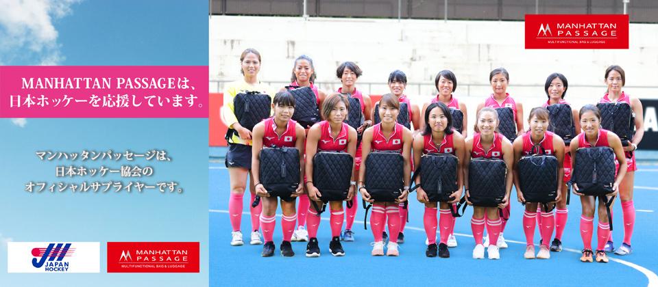 ホッケー日本女子代表チーム・さくらジャパン