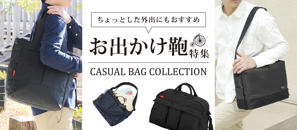 お出かけ鞄