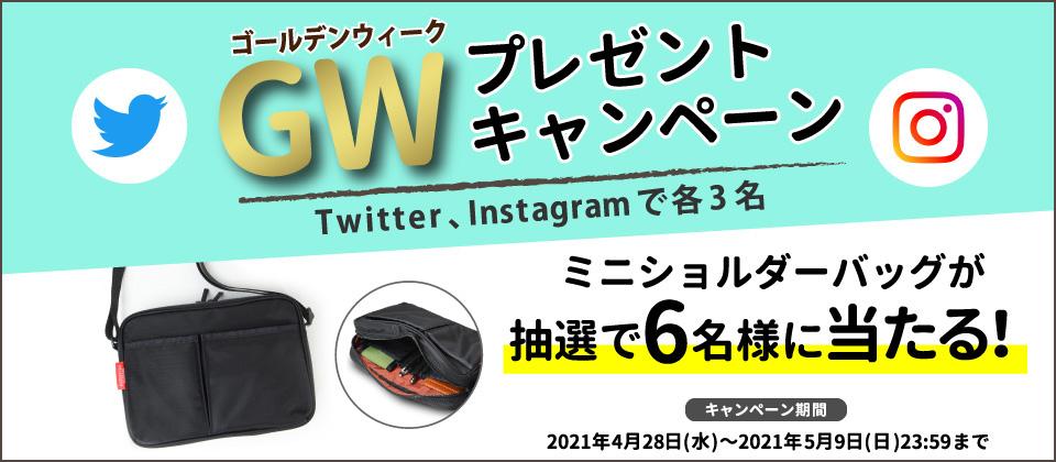 GW Tw&Igキャンペーン