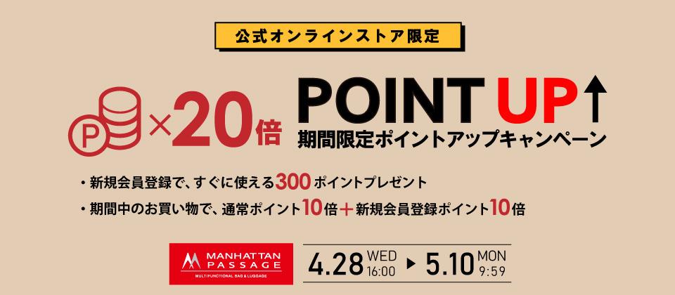 GW ポイント20倍キャンペーン
